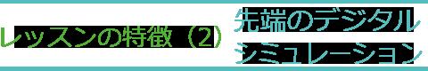 レッスンの特徴(2) 先端のデジタルシミュレーション