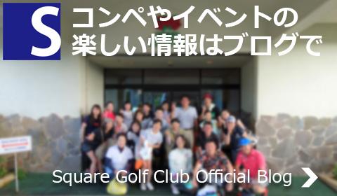 コンペやイベントの楽しい情報はブログで スクエアーゴルフクラブ公式ブログ