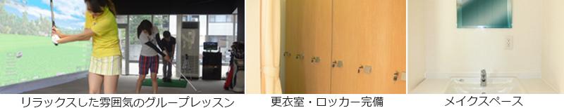 リラックスした雰囲気のグループレッスン 更衣室・ロッカー完備 メイクスペース