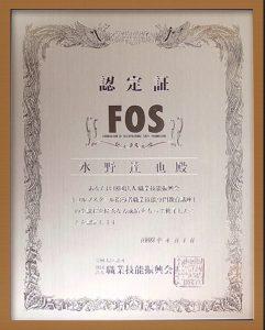 FOS認定証