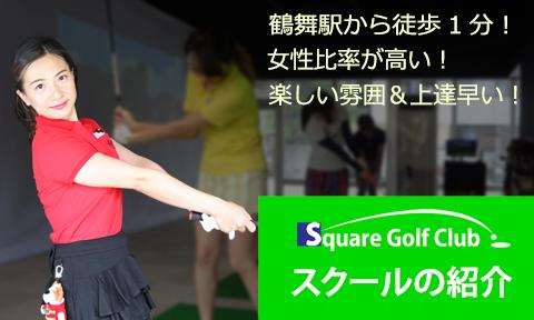鶴舞駅から徒歩約1分!女性比率が高い!楽しい雰囲気&上達早い!